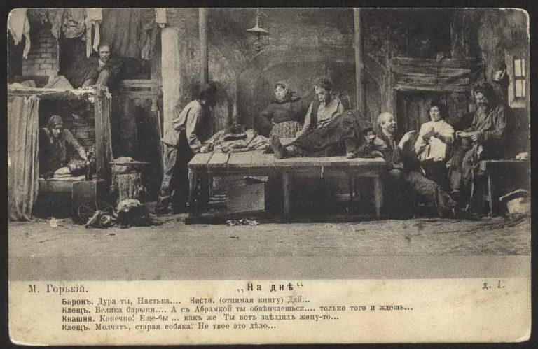 На дне. МХТ, 1902. Действие I