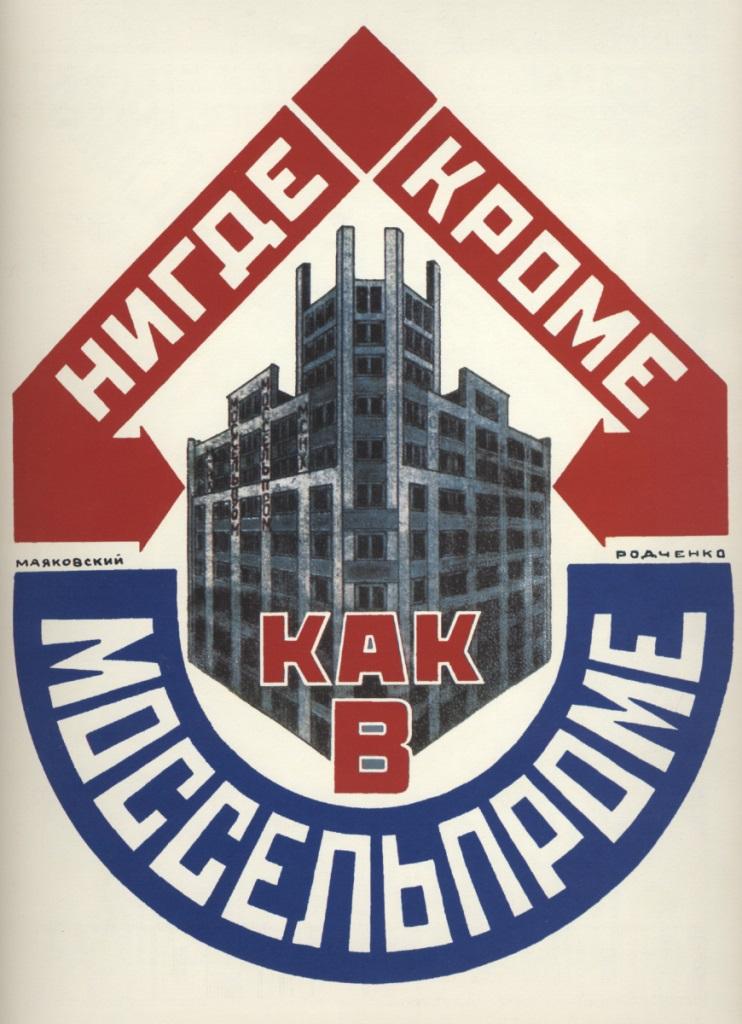 Нигде кроме как в Моссельпроме. 1925