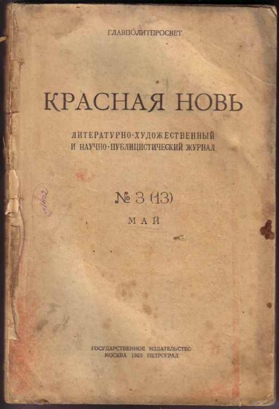 Номер журнала «Красная новь». 1923