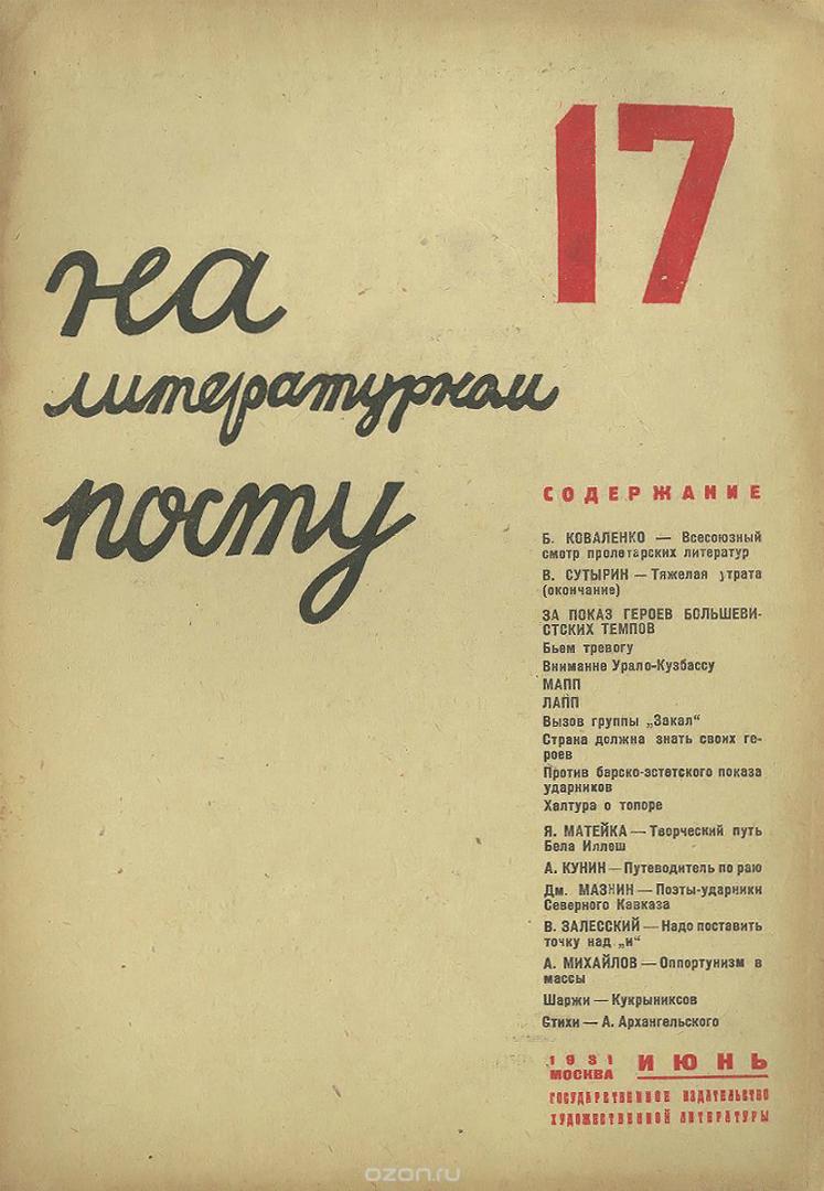 Номер журнала «На литературном посту». 1931
