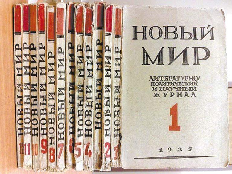 Номера журнала «Новый мир». 1925