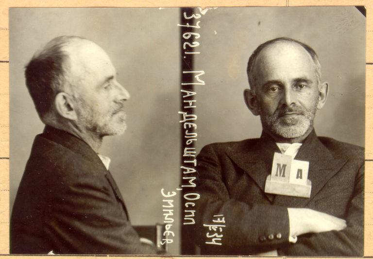 О.Э. Мандельштам. 1934