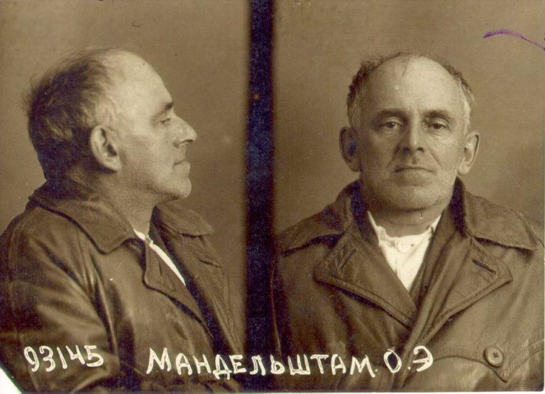 О.Э. Мандельштам. 1938