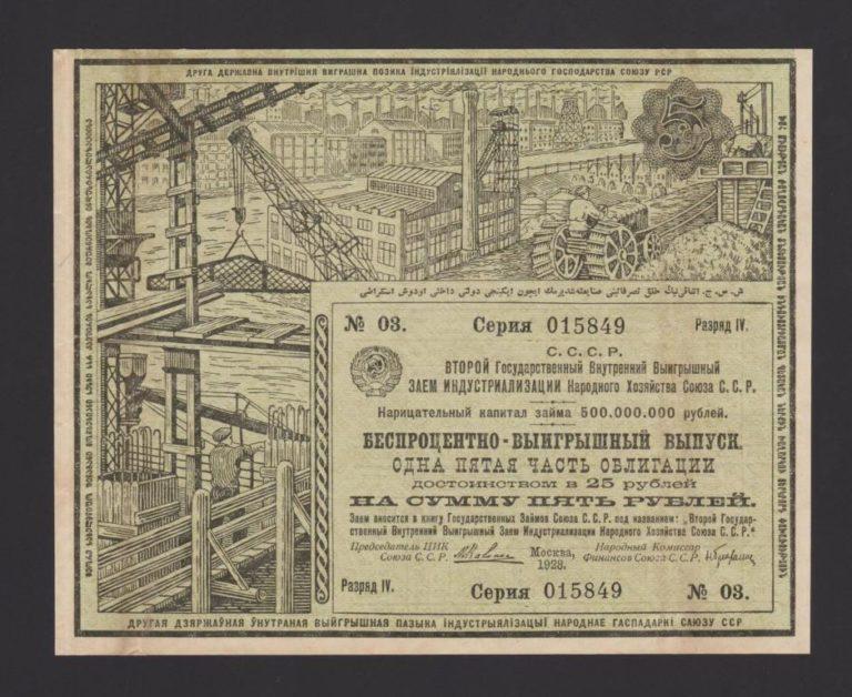 Облигация Заем Индустриализации Народного Хозяйства СССР. 1928