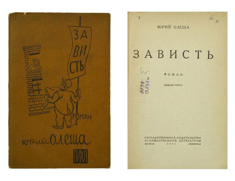 Обложка и титульный лист прижизненного издания книги Ю. Олеши «Зависть». 1931