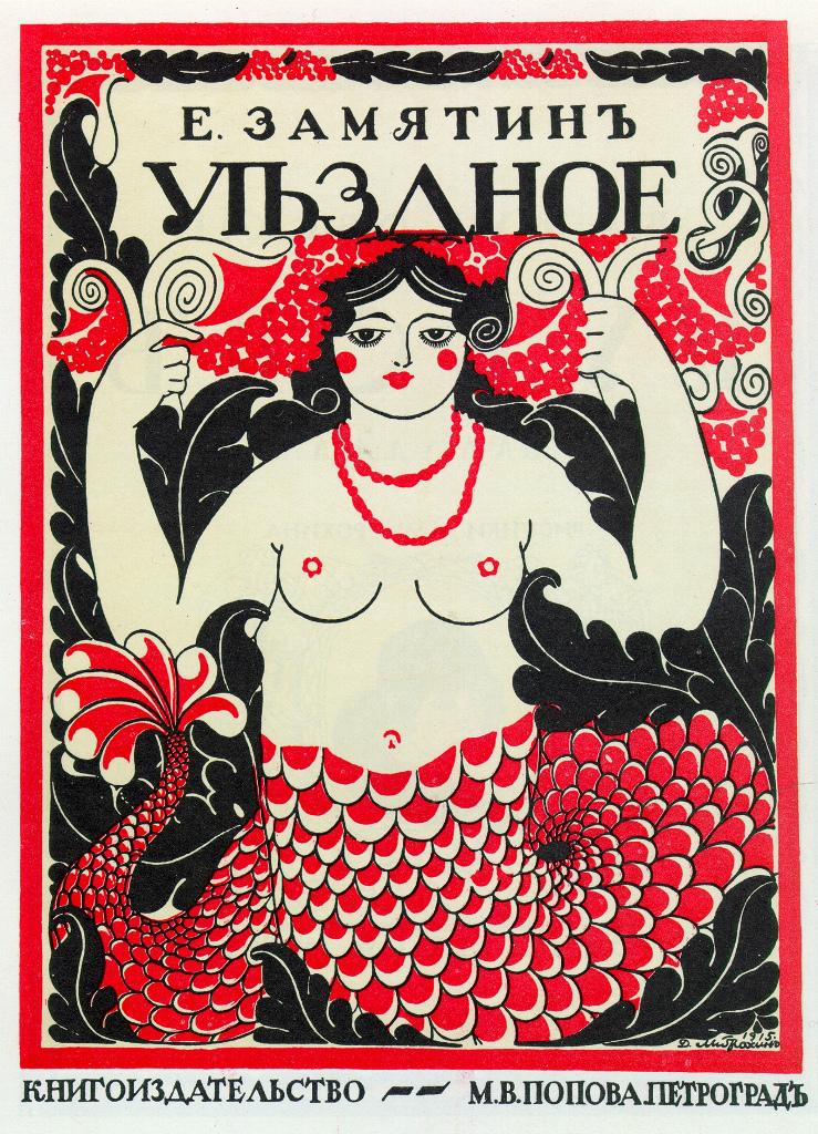 Обложка издания повести «Уездное» Е.И. Замятина. 1916