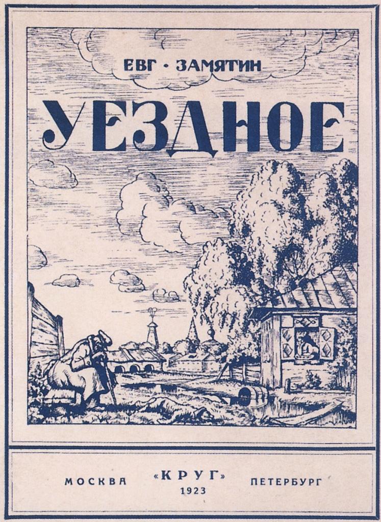 Обложка издания повести «Уездное» Е.И. Замятина. 1923