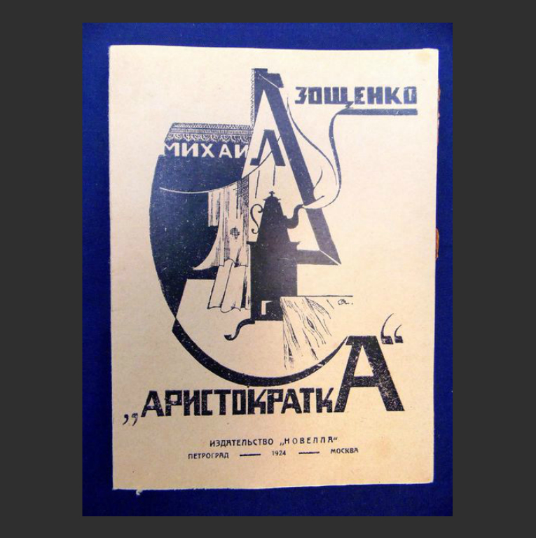Обложка книги М.М. Зощенко «Аристократка». Москва, 1924