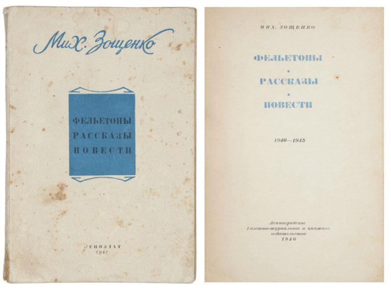 Обложка книги М.М. Зощенко с произведениями 40-х годов. Ленинград, 1946