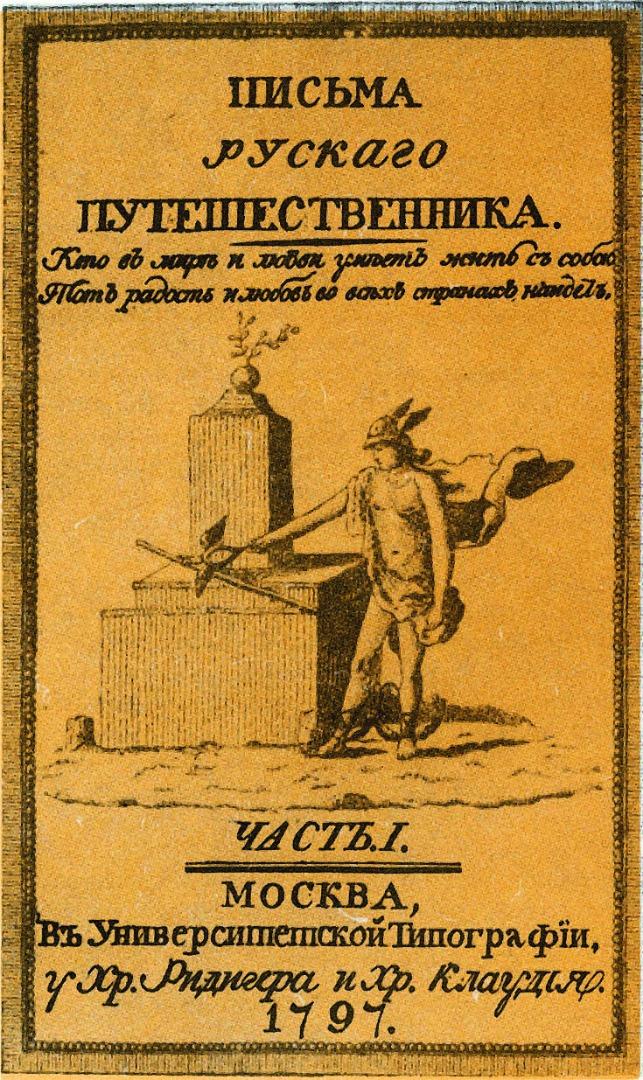 Обложка книги Н.М. Карамзина «Письма русского путешественника». 1797