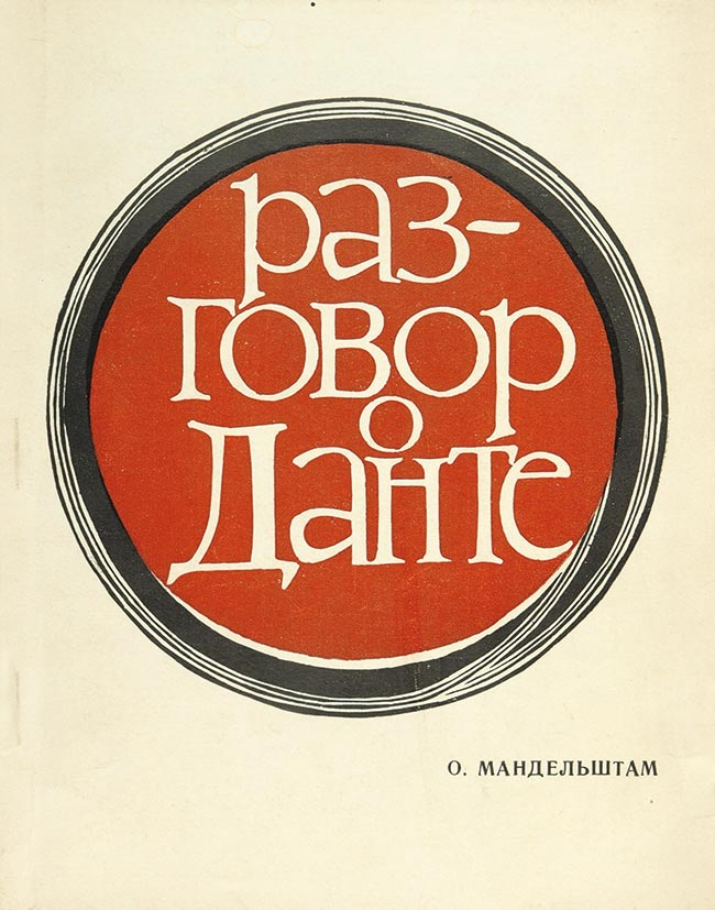 Обложка книги «Разговор о Данте». 1967