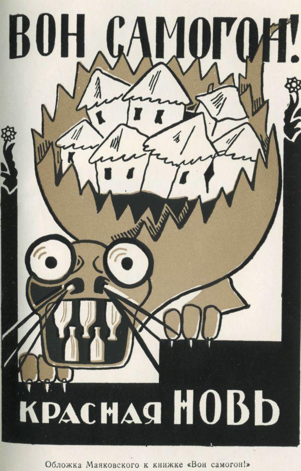 Обложка книги В.В. Маяковского «Вон самогон!». 1923
