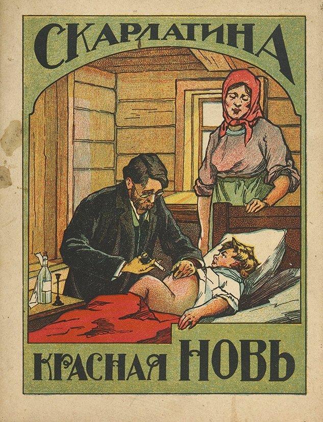 Обложка книги доктора Ф.И. Россинского «Скарлатина. Как бороться с этим убийцей детей». Издательство «Красная новь», 1924