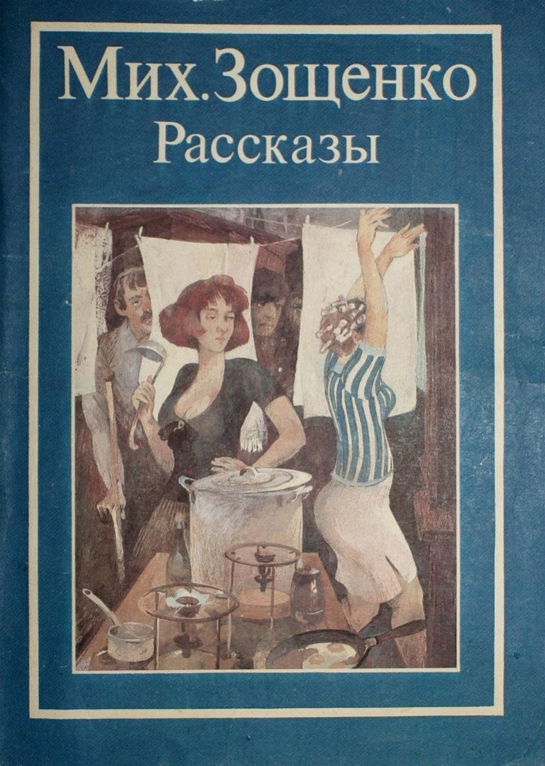 Обложка книги рассказов М.М. Зощенко. 1987