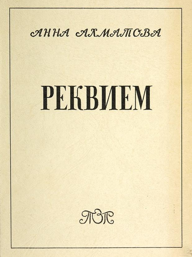 Обложка первого издания книги А. Ахматовой «Реквием». Мюнхен, 1963