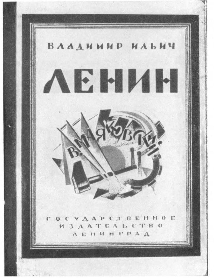 Обложка первого издания поэмы «Владимир Ильич Ленин». 1925