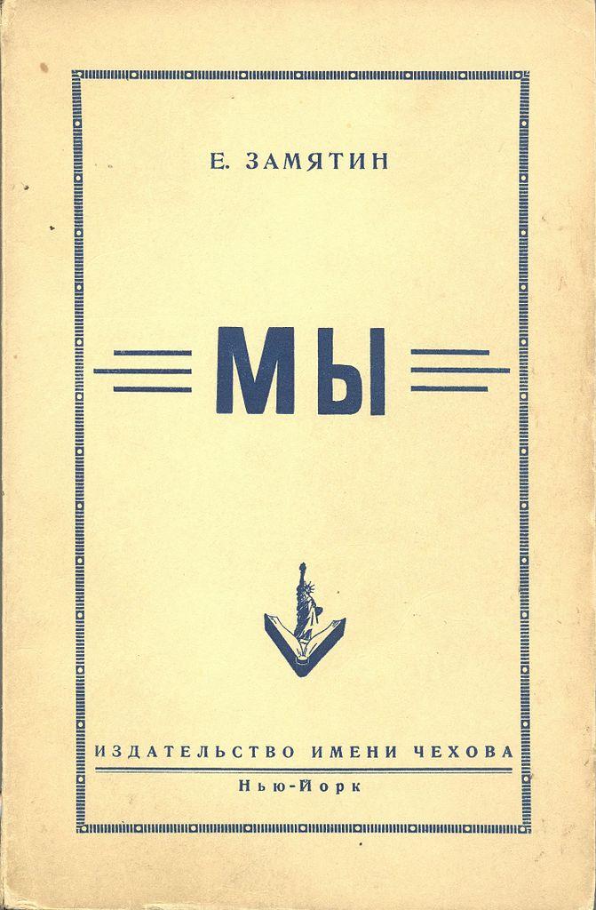 Обложка первого полного издания романа «Мы» на русском языке. Издательство им. А.П. Чехова, Нью-Йорк, 1952