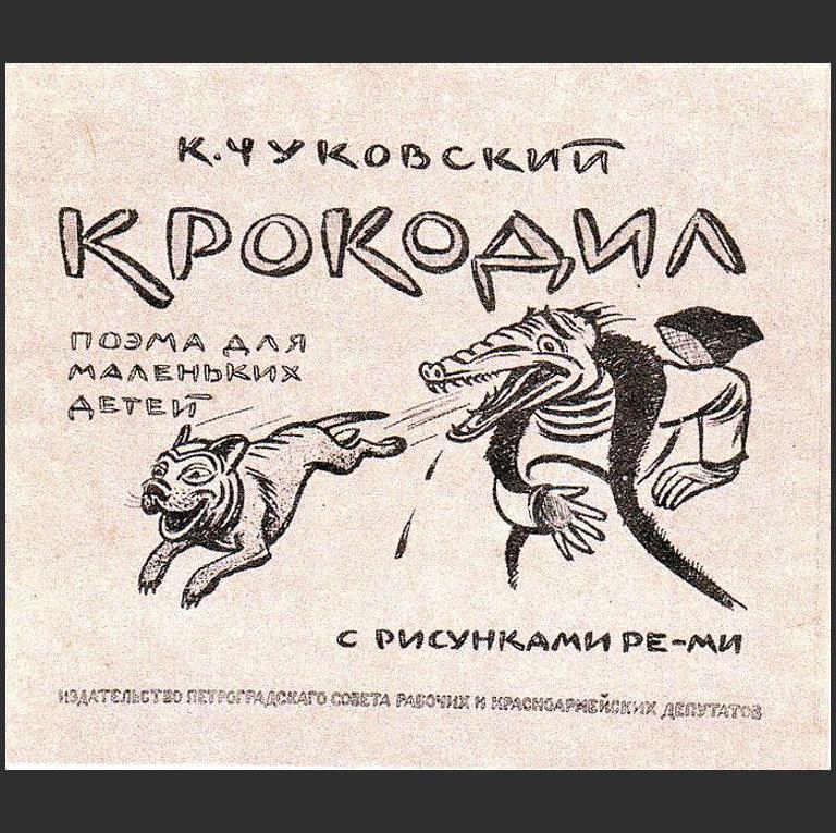 Обложка петроградского издания поэмы К.И. Чуковского «Крокодил». 1919