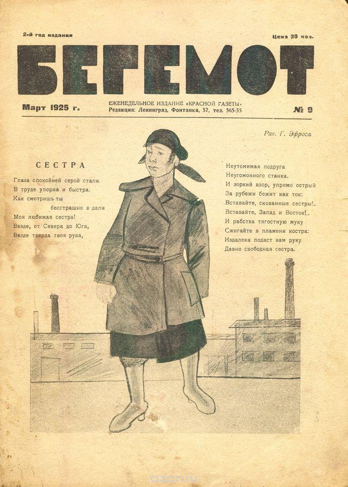 Обложка сатирического журнала «Бегемот», одним из авторов которого был М.М. Зощенко. 1925. Ленинград