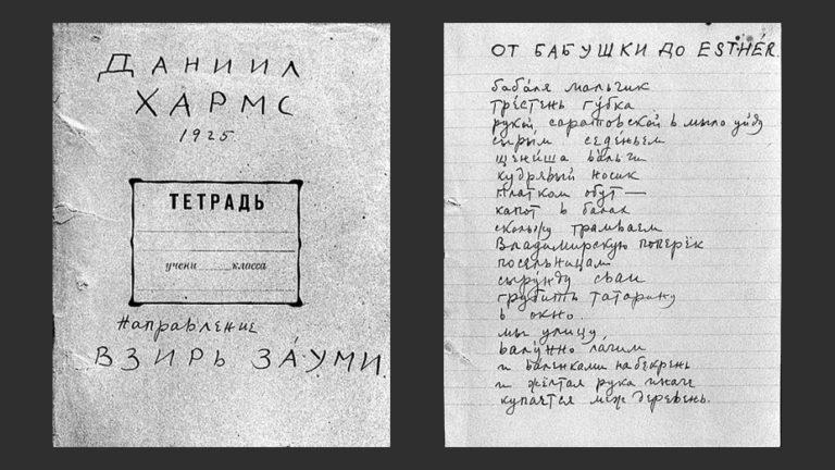 Обложка тетради Д. Хармса и автограф стихотворения «От бабушки до Esther». 1925