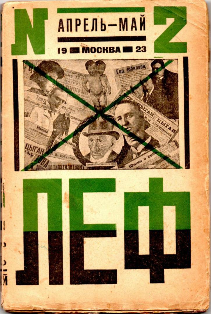 Обложка журнала, издававшегося объединением ЛЕФ. 1923