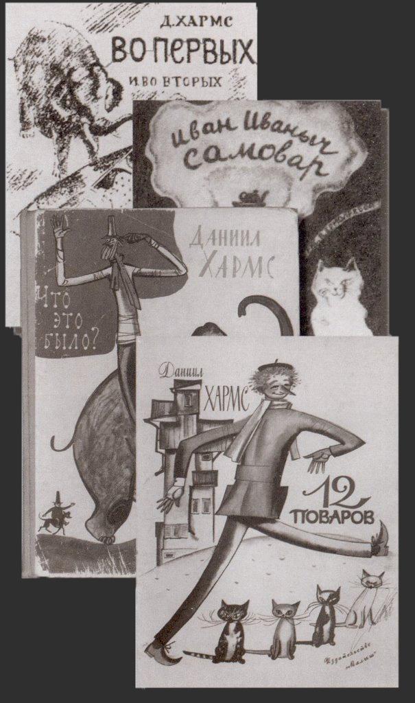 Обложки детских книг Хармса