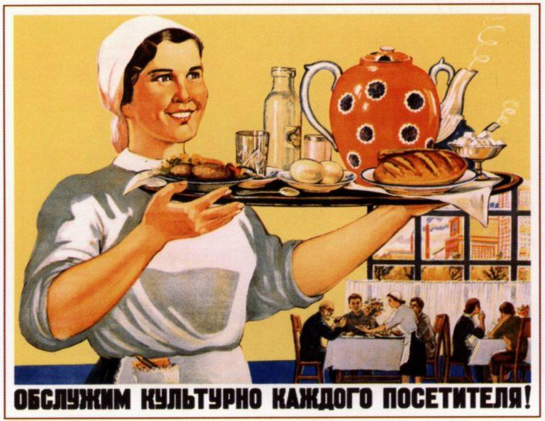 Обслужим культурно каждого посетителя. 1948
