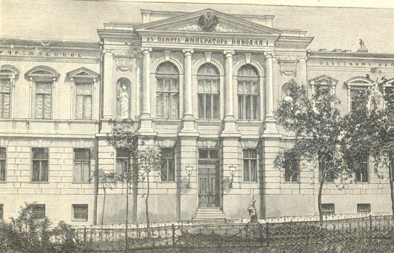 Одесское коммерческое училище им. Николая I