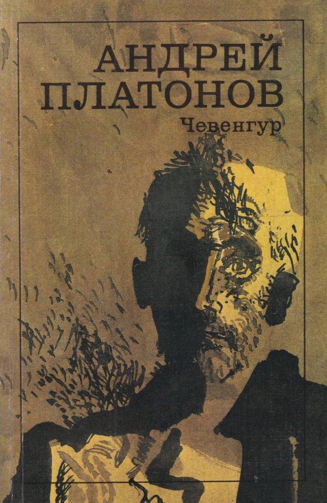 Одно из первых изданий повести «Чевенгур». 1988