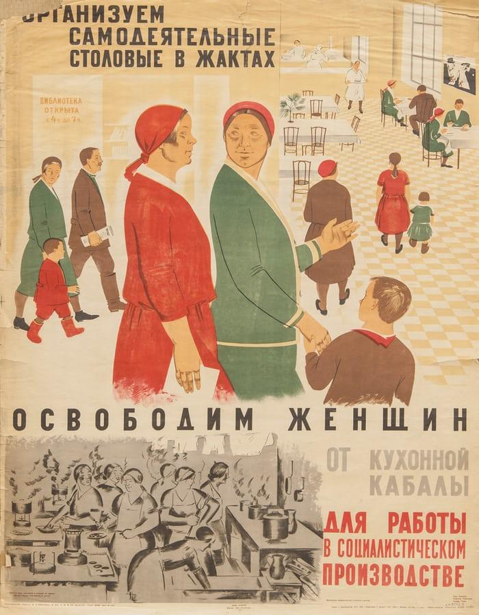 Освободим женщин от кухонной кабалы. 1927