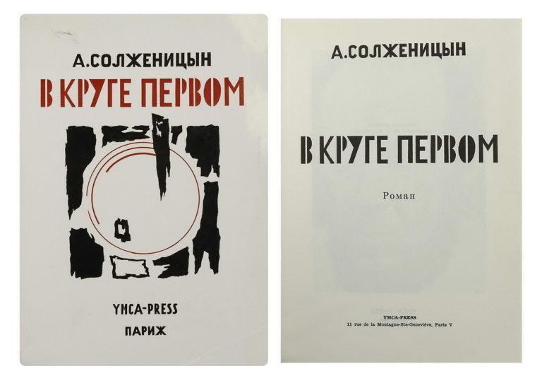 Парижское издание романа А. Солженицына «В круге первом». 1969