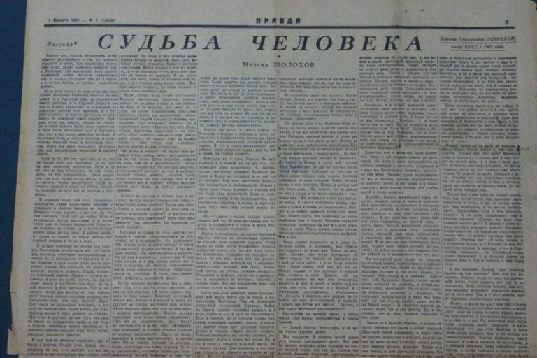Первая публикация рассказа «Судьба человека» в газете «Правда». 1956