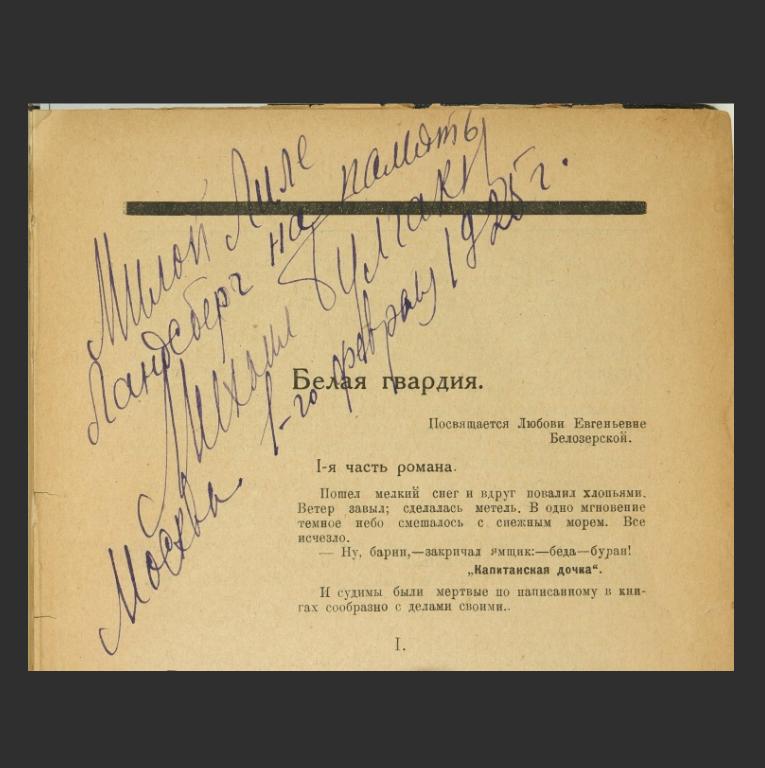 Первая публикация романа «Белая гвардия» в журнале «Россия» с автографом М. Булгакова. 1925