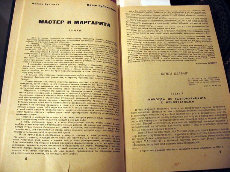 Первая публикация романа «Мастер и Маргарита». Журнал «Москва», № 11, 1966