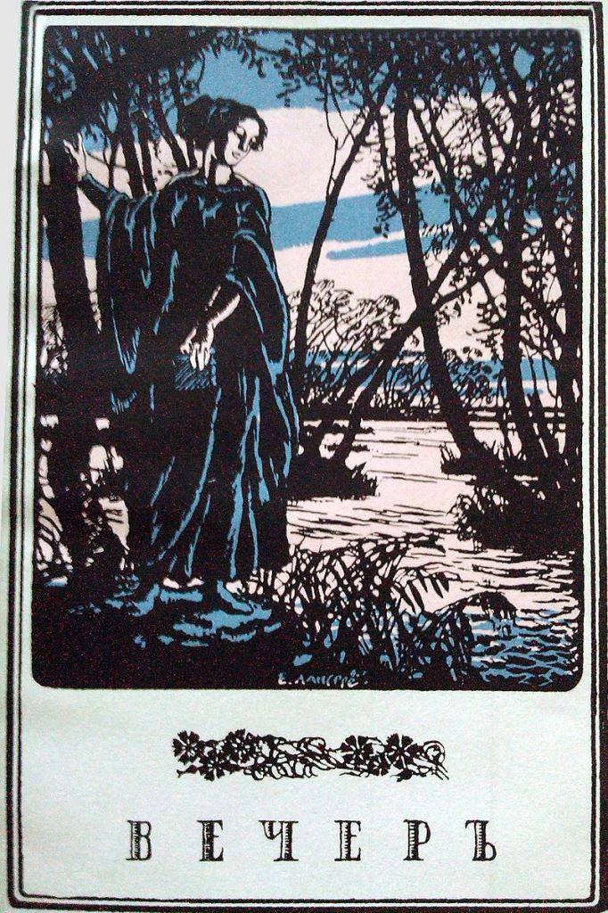 Первая страница первого сборника стихов А. Ахматовой «Вечер». 1912