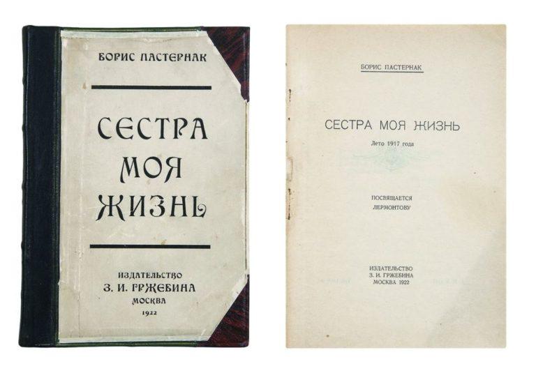 Первое издание книги Б. Пастернака «Сестра моя – жизнь». 1922