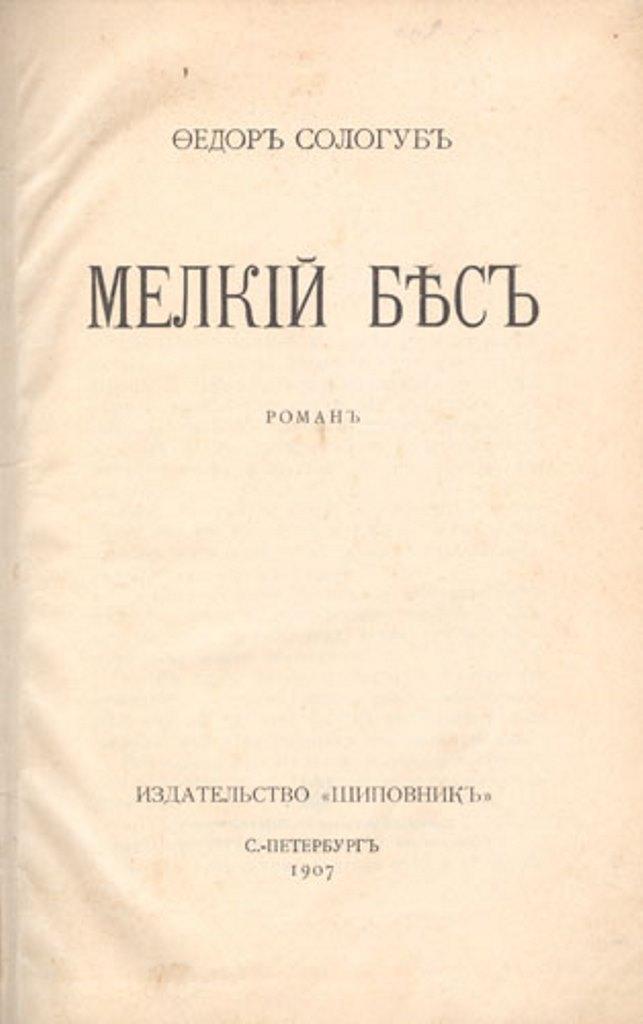 Первое издание романа Ф. Сологуба «Мелкий бес». 1907