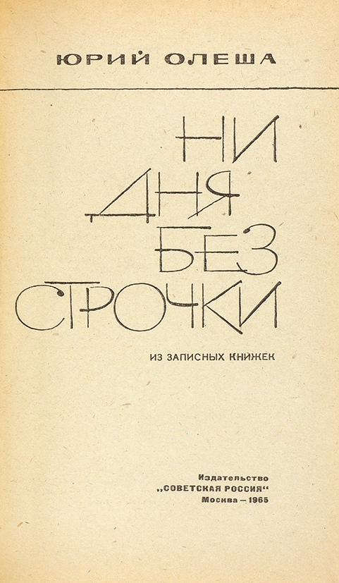 Первое отдельное издание книги «Ни дня без строчки». 1965