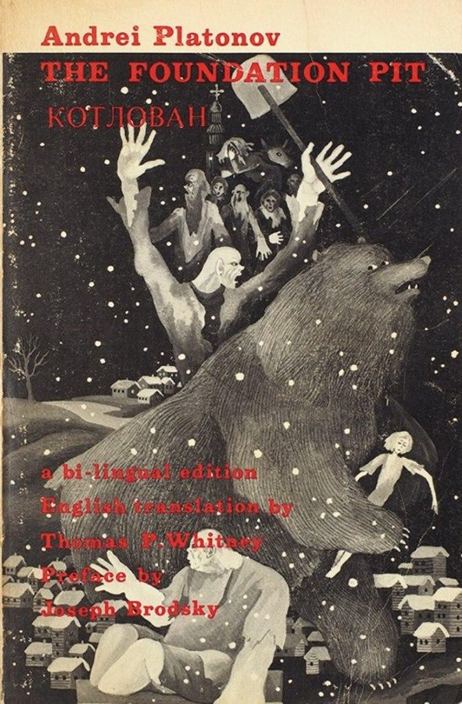 Первое отдельное издание повести «Котлован» на английском языке. 1973