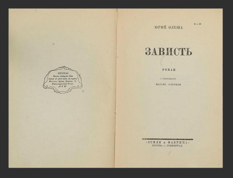 Первое отдельное издание романа «Зависть». 1928