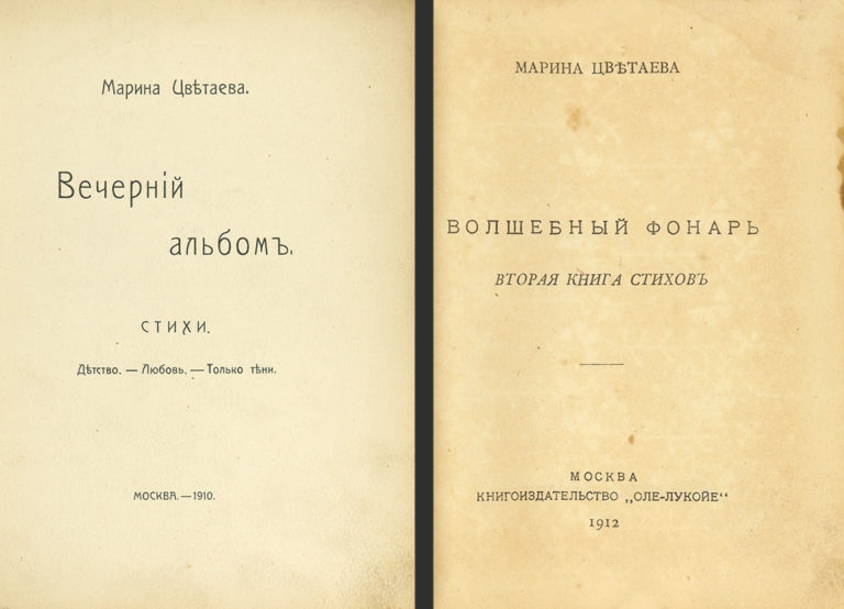 Первые издания сборников М. Цветаевой «Вечерний альбом» и «Волшебный фонарь». Москва, 1910-е