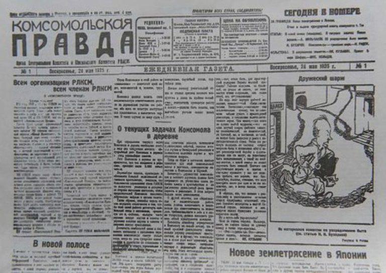 Первый номер «Комсомольской правды». 24 мая 1925