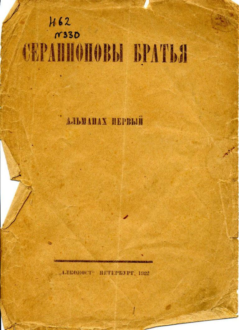 Первый альманах «Серапионовых братьев». 1922