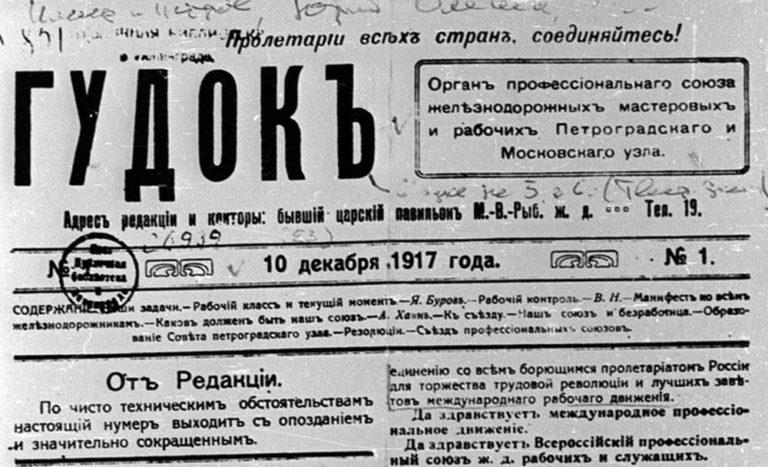 Первый номер газеты «Гудок». 1917