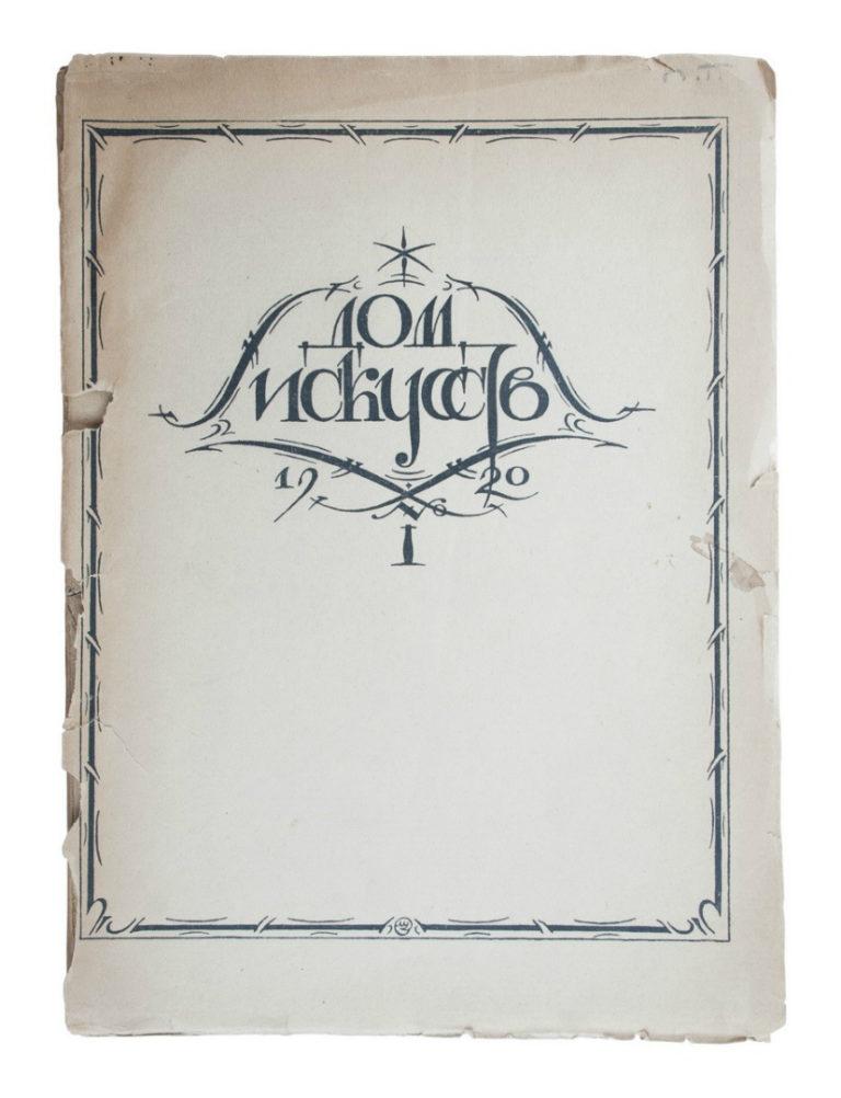 Первый номер журнала «Дом искусств», в котором было напечатано эссе Е.И. Замятина «Я боюсь». 1921