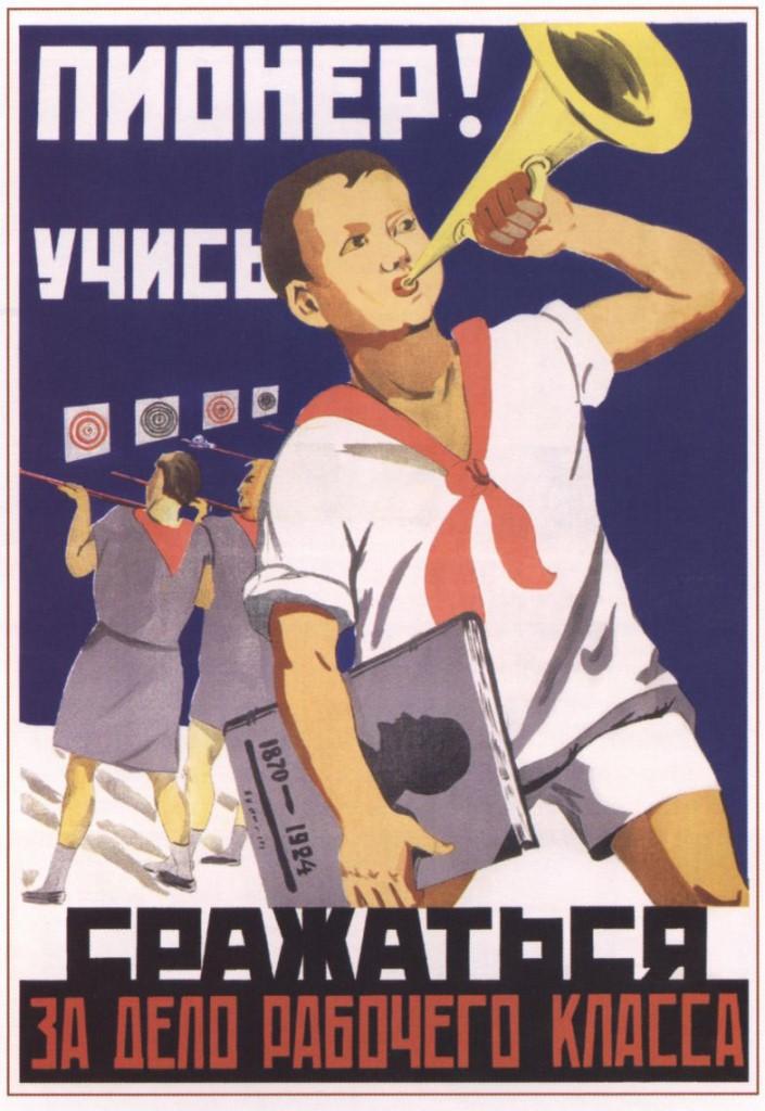 Пионер, учись сражаться за дело рабочего класса. 1930