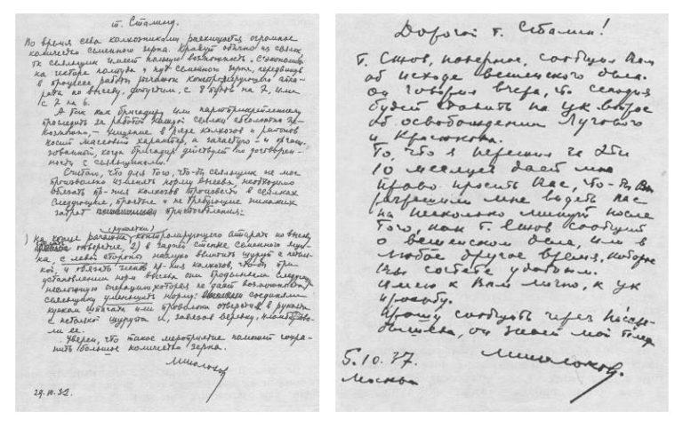 Письма Михаила Шолохова Сталину. 1932 и 1937 гг.