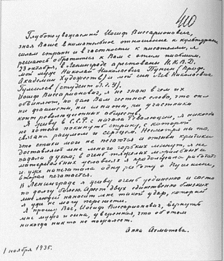 Письмо А. А. Ахматовой И. В. Сталину. 1 ноября 1935
