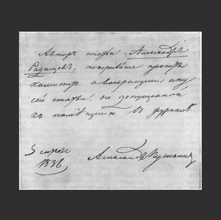 Письмо А.С. Пушкина в цензурный комитет о возвращениии ему запрещённой к печати статьи «Александр Радищев»