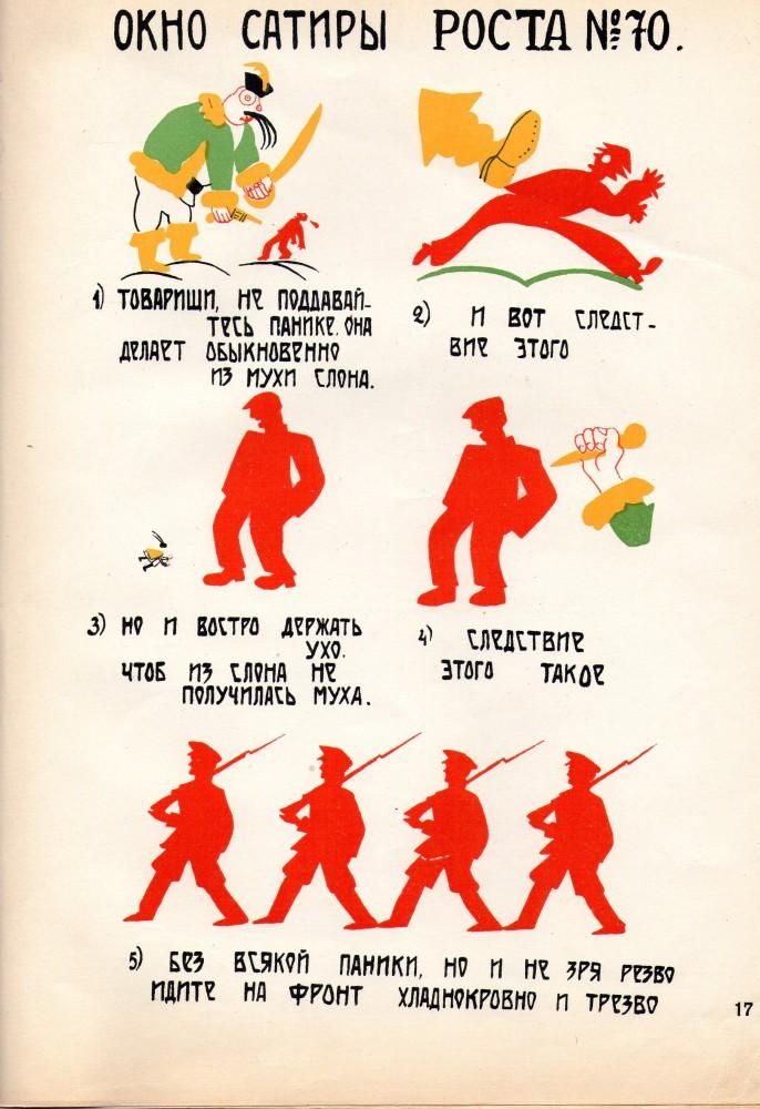 Плакат из серии «Окна сатиры РОСТА». 1920